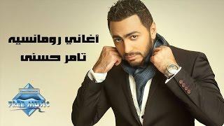 Tamer Hosny - Romantic Songs   تامر حسني - أغاني رومانسية