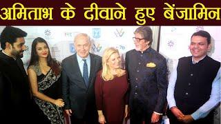 Banjamin Netanyahu is JEALOUS of Amitabh Bachchan
