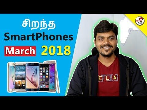 Best Smartphones March 2018 - சிறந்த மொபைல் | Tamil Tech