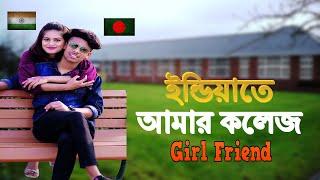 College Vlog with my Indian girl friend || ishm || ইন্ডিয়ান কলেজে আমি একমাত্র বাংলাদেশি...