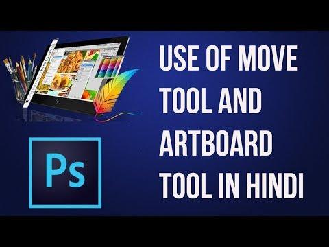Photoshop cc 2018 in Hindi | Use of move tool and Artboard tool in Hindi