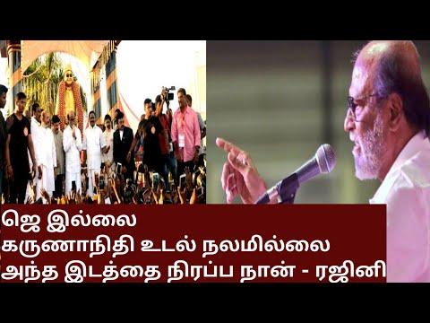 Rajinikanth opened MGR Statue | Mass crowd