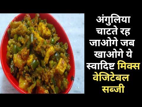 #अंगुलिया चाटते रह जाओगे जब खाओगे ये सब्जी-Mix Veg Recipe-Restaurant Style Mix Vegetable