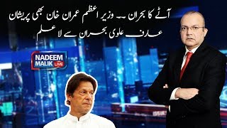 Attay ka bohran | Nadeem Malik Live | SAMAA TV | 20 January 2020