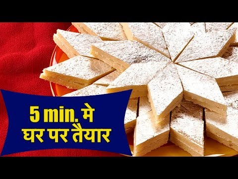 बिना गैस जलाये बनायें हलवाई जैसी काजू कतली   बिना चाशनी बनाये 5 min. मे घर पर काजू कतली  Kaju Katli