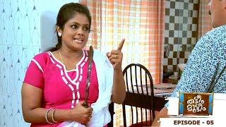 Best Of Thatteem Mutteem |  Mohanavalli and Arjunan's Movie plans | Mazhavil Manorama