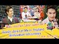 ล อหน ก เอ กซ Let Me In Thailand เล กก บแฟนสาวประเภทสอง Iรายการเม าท ม นส EP185 OA 17 8 61 1 3 mp3
