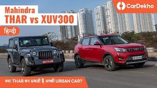 Mahindra Thar vs Mahindra XUV300   क्या Thar है एक Family कार?   CarDekho.com