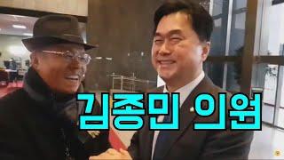 패스트트랙 정국 속. 언제나 힘이 되는 김종민 의원