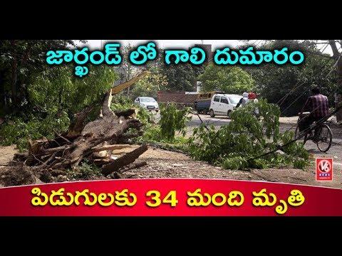 17 Killed, 30 Injured  In Thunderstorms Across Jharkhand | V6 News