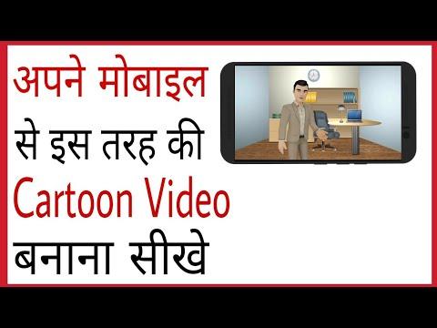 Apne mobile se cartoon movie kaise banaye | How to create cartoon animation video in mobile
