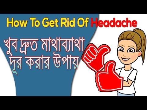 How To Get Rid Of Headache In Bangla | How To Get Rid Of A Headache Without Medicine