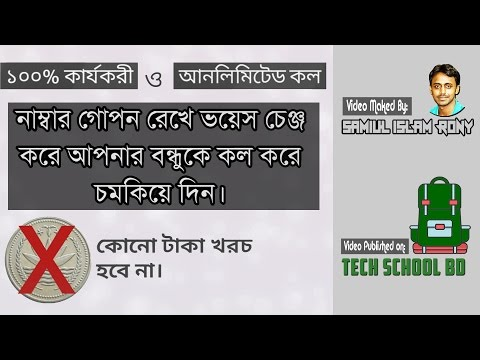 How to Change Your Voice during Call on Android | TECH School BD | Bangla Android Tips 2017