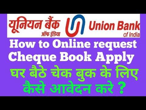 Union bank check book online apply  घर बैठे चेक बुक के लिए कैसे आवेदन करे ?