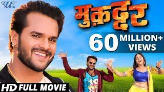 Muqaddar - Superhit Bhojpuri Full Movie 2018 - Khesari Lal Yadav, Kajal Raghwani - Full Film