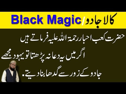 Black Magic Cure In Islam|Wazifa To Break Black Magic Effects|evening prayer for protection