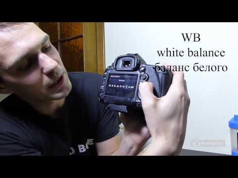 Баланс белого в видео