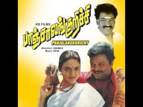 Pasumponn Tamil Full Movie | Prabhu, Sivaji Ganesan