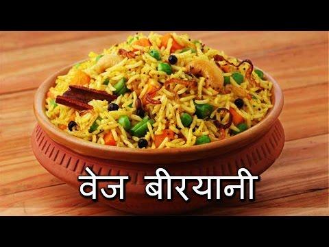 वेज बिरयानी रेस्टोरेंट स्टाइल | Vegetable Biryani Restaurant Style | Easy Recipe