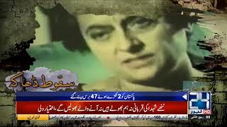 47 Years  Before Pakistan Plunge Into Two Parts | 24 News HD