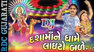DJ Dashama Na Dhame Laito Bale | DJ Mix Song | Jignesh Kaviraj 2016 New | Dashama Song | 1080p