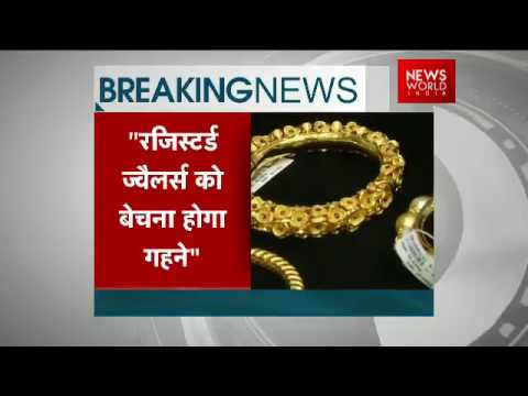 No GST On Selling Old Gold