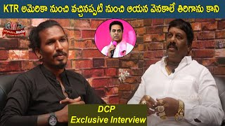 DCP about KTR    DCP Exclusive Interview    Dancer Teja    Popcorn Media