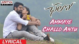 Ammaye Challo Antu Lyrical || Chalo Movie Songs || Naga Shaurya, Rashmika Mandanna || Sagar