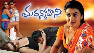 Madhanmohini Latest Telugu Full Movie || Sona | Sriman | Thalaivasal Vijay