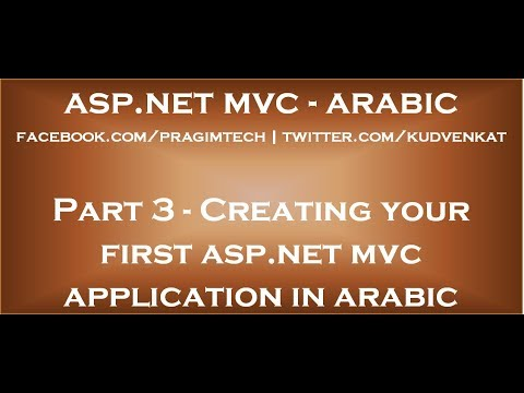 Creating your first asp net mvc application in arabic