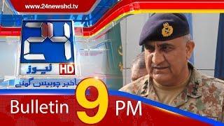 News Bulletin | 9:00 PM | 19 July 2018 | 24 News HD