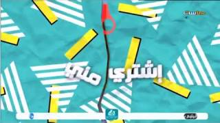 #x202b;شارة برنامج أشتري مني قناة ماسة#x202c;lrm;