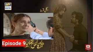 Meray Paas Tum Ho Episode 9 Teaser | Meray Paas Tum Ho Episode 9 Promo Ary Digital Drama