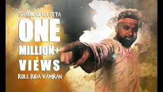 ROLL RIDA & KAMRAN || SHANKAR KA BETA MUSIC VIDEO || GANESH TELUGU RAP ANTHEM 2017 (4K)