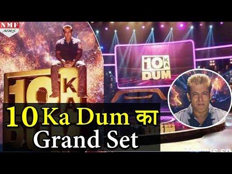 OMG! Salman के Dus Ka Dum का Set देखकर आपका मुंह फटा का फटा रह जाएगा