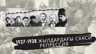 1937-1938 жылдардағы саяси репрессия
