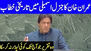 PM Imran Khan Complete Speech at UN General Assembly | 27 September 2019 | Dunya News