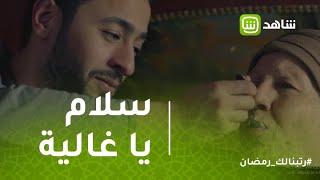 قانون عمر | سلام يا غالية.. أداء مؤثر لـ حمادة هلال في أغنية جديدة عن الأم