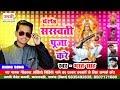 Download  Bharat Sah    Chala Saraswati Puja Kare  MP3,3GP,MP4