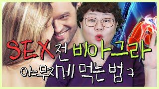 [EP142] 발기부전제 아무렇게나 먹으면 아니되오!!/오늘 밤. 자신감. 회복.