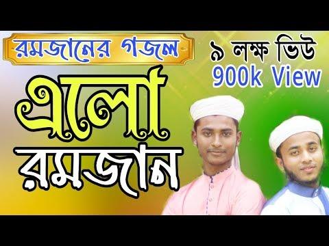Xxx Mp4 রমজানের নতুন গজল New Ramadan Bangla Gojol এলো রমজান 3gp Sex