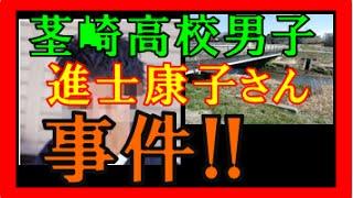 龍ケ崎市 事件 高校名は「茎崎高校」!進士康子facebookで特定か?茨城県の男子高校生(16)が『アイスピック』で女性を刺す!?【凶悪事件】