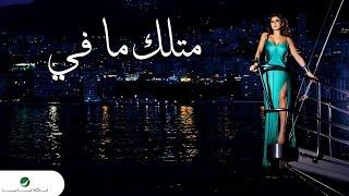 Elissa ... Metlak Ma Fi - With Lyrics | إليسا ... متلك ما في - بالكلمات