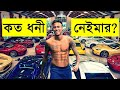 Download           কত ধনী নেইমার ? -- Neymar Car Collections -- Neymar jr lifestyle MP3,3GP,MP4