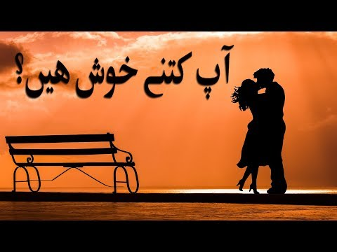 How Happy Are You? in Urdu & Hindi