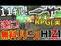 【PS4:無料】遂にH1Z1が日本リリース!!『最高レア度 RPG-7がヤバ過ぎるww 11キルドン勝!』【実況者ジャンヌ】