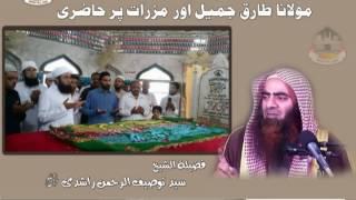 Molana Tariq Jameel aur mizaraat par haazri  ,by Tauseef Ur Rehman Rashidi