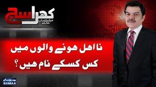 Na-Ahel Hone Walon Mein Kis Kiske Naam Hain? | SAMAA TV | Mubasher Lucman