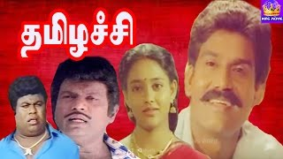 Download Thamizhachi-Napoleon,Ranjitha,Revathi,Goundamani,Senthil,Mega Hit Tamil H D Full Movie Video