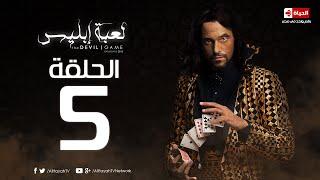 مسلسل لعبة إبليس | La3bet Abliis Series - مسلسل لعبة ابليس - الحلقة الخامسة | La3bet Ebliis - Ep05